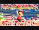 【実況】マリオ&ソニックAT東京2020オリンピック~勝てれば何しても良い…~
