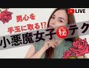 メス力channel#30〜小悪魔女子のマル秘テク〜