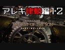[FF14]坦々と実況プレイ Part596