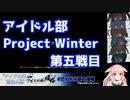 【Project Winter】だいたい分かる第五戦目まとめ【アイドル部の侵略】