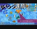 【ポケダンDX】 第三十五幕 最果ての海リベンジ達成!!これで残るは~