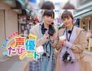 【CM】声優たびノート【谷中 猫めぐり編!】 出演:大森日雅 田中美海