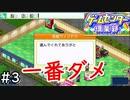 超優秀な経営者によるゲームセンターマネジメント#3【ゲームセンター倶楽部】
