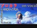 【プロカラ】Henceforth【on vocal】