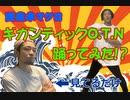 【国産本マグロ】ギガンティックO.T.N踊ってみた【ゲッツ&塩野拓矢】