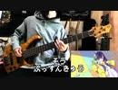 【弾いてみた】ぷっすんきゅう feat. 初音ミク BASS COVER【粗品】