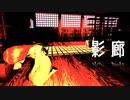 【影廊:破】神回〜絶叫〜 人気ホラーゲーム実況プレイ