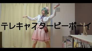 【A3!コスプレ】テレキャスタービーボーイ【リモート踊ってみた】