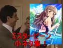 【MAD】ミスタービーン小ネタ集【ミスタービーン30周年】