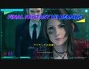 【FINAL FANTASY VII REMAKE】アバランチの死闘2 《映画風》