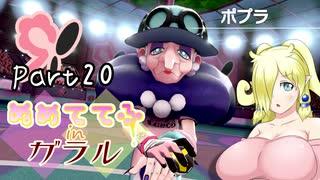 【ポケモン剣盾】ぬめててふinガラル Part20【ゆっくり実況プレイ】