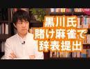 朝日・産経の記者と賭け麻雀報道…黒川弘務東京高検検事長辞任へ