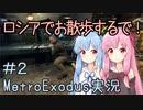 """【Metro Exodus】琴葉茜の """"ロシアでお散歩するで!"""" #2【VOICEROID実況】"""
