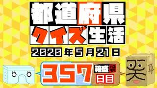 【箱盛】都道府県クイズ生活(357日目)2020年5月21日