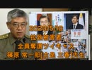 拉致被害者全員奪還ツイキャス 2020年05月10日放送分 篠原 常一郎(古是 三春)先生 コメント無し