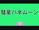 【ホロライブMMD】猫又おかゆで彗星ハネムーン【カメラ配布】