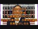 拉致被害者全員奪還ツイキャス 2020年05月17日放送分 長瀬 たけし先生 コメント付き