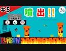 ★3人実況★【Runbow】灼熱の中で生き残れ!!【#5】