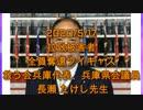 拉致被害者全員奪還ツイキャス 2020年05月17日放送分 長瀬 たけし先生 コメント無し