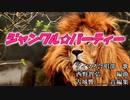 【双海真美誕生祭2020】ジャングル☆パーティー【アイマス合唱部@関東】