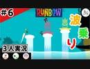 ★3人実況★【Runbow】天罰覿面【#6】