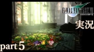 【FF7】あの頃やりたかった FINAL FANTASY VII を実況プレイ part5【実況】