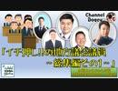 水曜ちゅらちゅら作戦 2020年05月20日放送分
