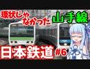 【VOICEROID解説】山手線開通とその後:日本鉄道その6(fin)【日本初の私鉄】