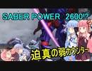 【バトオペ2・ガンダムMk-Ⅲ】茜ちゃん、リトライ!#4