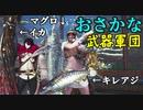 【MHW:IB】おさかな武器で遊ぶ平和主義者達【実況】