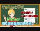 Vtuberと学ぶ!切り抜き動画の作り方!!【初心者向けAviUtl導入解説】