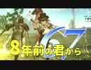 【実況】8年前の君から 第六十七陣【進撃の巨人2 FB】