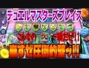 【実況】デュエルマスターズプレイス~崩すぜ圧倒的壁ッ!!~
