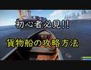 【rust】初心者に見てほしい、貨物船のおすすめの乗り方。