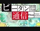 中沢健・穂積昭雪のピータン通信【第74回】『ゲゲゲの鬼太郎』(第6期)の第25話『くびれ鬼の呪詛』を視聴後すぐに感想を語り合ったよ
