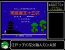 ファミコン「東海道五十三次」全面全アイテム取得解説付き動画
