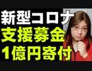ヒカキン1億円寄付「命を守る人を支えたい。コロナ医療支援募金」ヒカキンTVとYahoo!のタッグで募金呼びかけ