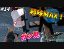 思春期のクラウドと行くFF7R #14【エアリスのスカートの中に興味全開!】