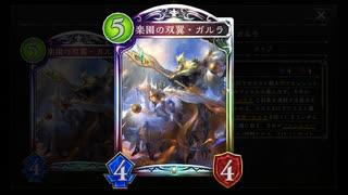 【新カード】世界一上手に〝楽園の双翼・ガルラ〟を使う男。【Shadowverse / シャドウバース / アディショナルカード】