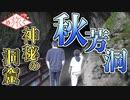 【旅動画】神秘の洞窟 秋芳洞へ訪れる【めぐたび2】#4