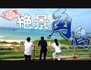 【旅動画】最終日、辿り着いた絶景スポット角島【めぐたび2】#5最終回