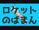 【のばMAD】ロケットサイダー×のばまん