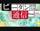 中沢健・穂積昭雪のピータン通信【第78回】『ゲゲゲの鬼太郎』(第6期)の第28話『妖怪大戦争』を視聴後すぐに感想を語り合ったよ