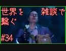 【DEATH STRANDING】配達とたまに雑談 #34【初見実況】