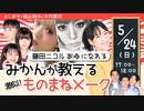 【DHC】2020/5/24(日) 藤田ニコル あゆ になれる みかんが教える 激似!ものまねメーク【#渋谷オルガン坂生徒会】