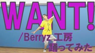【ぽんでゅ】WANT!/Berryz工房踊ってみた【ハロプロ】