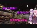 【Tank Mechanic Simulator】雇われ整備士 結月ゆかり 戦車整備の技法 第三話