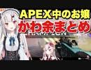 【APEX】あやめちゃんのかわ余まとめ!!【百鬼あやめ】