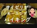 食べ放題バイキングがある「サイゼリヤ藤沢エスタ店」