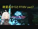 【VOICEROID実況】紲星あかりと初めて(?)のID【FF14】part7